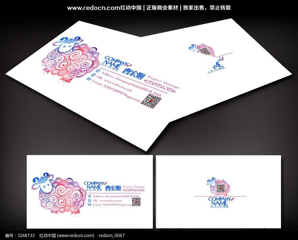 手绘羊年名片psd素材下载_商业服务名片设计模板_编号图片