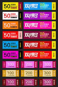 淘宝天猫双11促销优惠券PSD模板