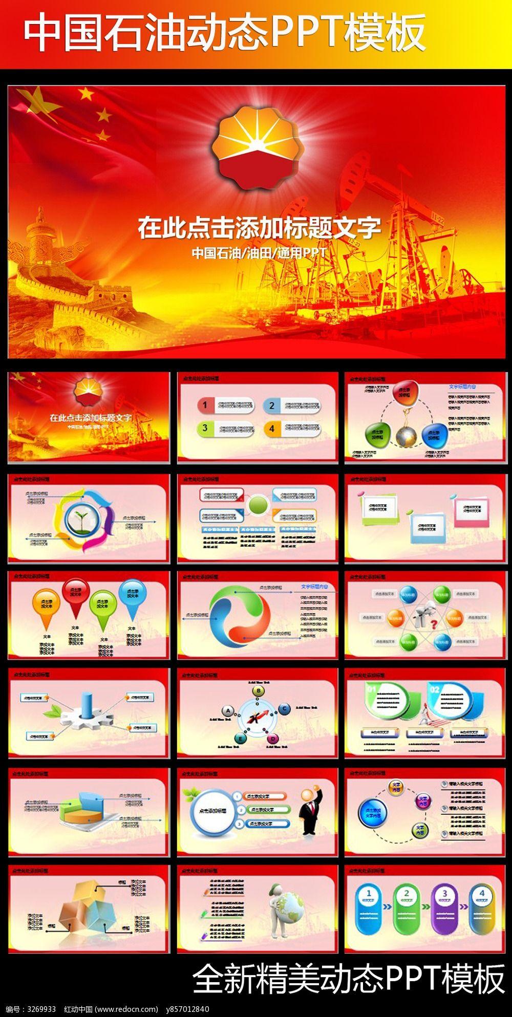 中国石油会议报告动态ppt模板图片