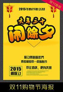 2015年春节除夕过节海报