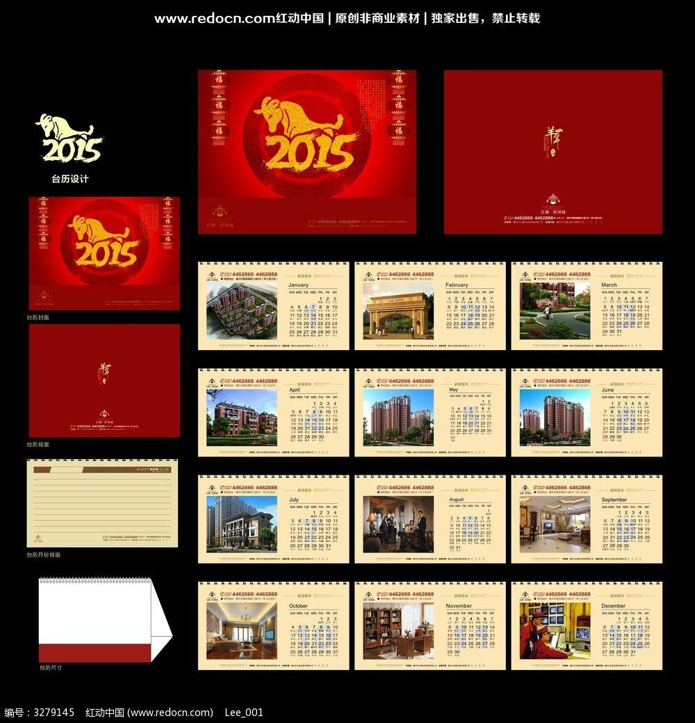 2015羊年房地产台历cdr素材下载_日历|台历设计图片