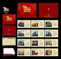 2015羊年房地产台历