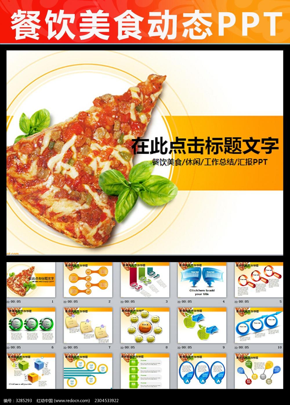 餐饮美食动态PPT模板素材下载 编号3285293 红动网