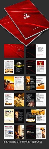 房地产企业形象画册