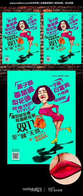 服装双11促销海报