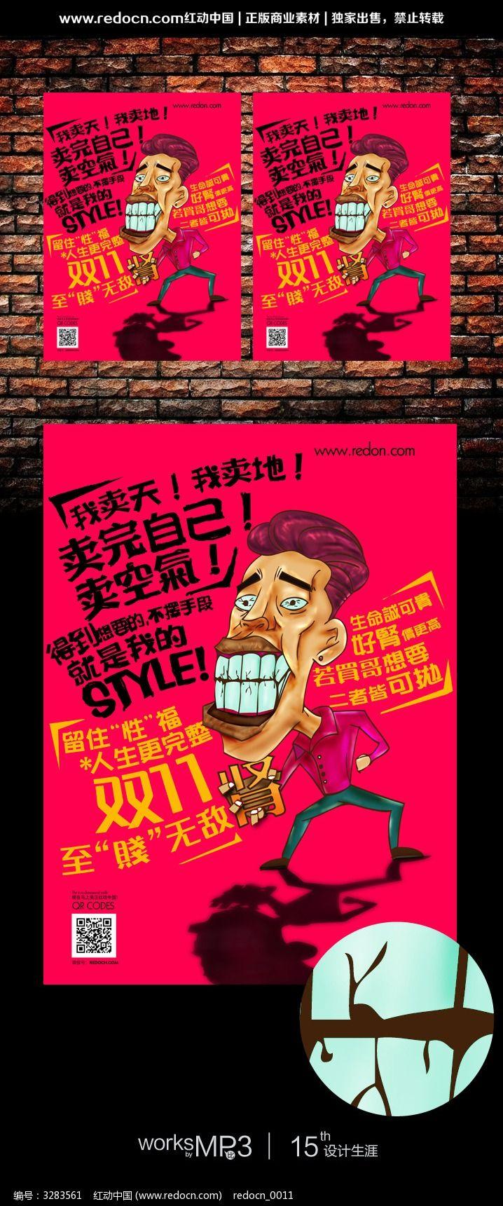 标签: 双11 双十一 促销海报 活动海报 购物狂欢节 手绘 卡通 创意海报