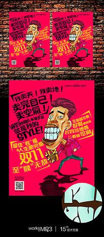 个性双11促销海报