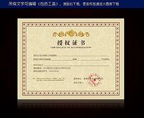 公司企业授权证书代理商合约证书