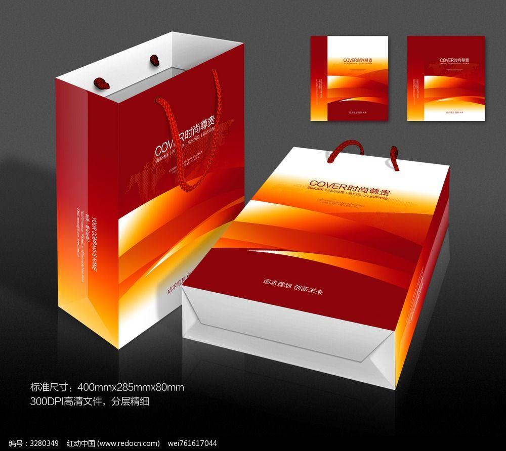 标签:手提袋 手提袋设计 红色手提袋 展会手提袋 招商手提袋 纸袋 购图片