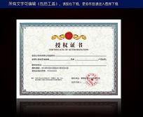 简洁蓝色证书