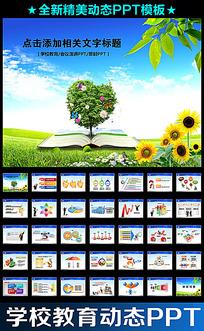 绿色小树成长教育动态ppt 幼儿教学ppt模板