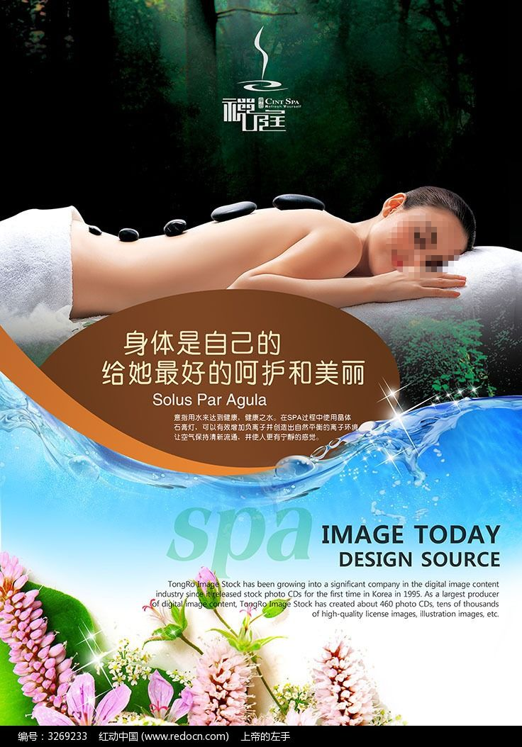 美容院spa宣传海报设计模板psd素材下载_海报设计图片