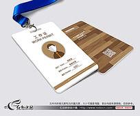 木地板纹理工作证