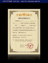 企业授权证书PSD模板 PSD