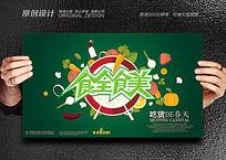食全食美美食节宣传海报