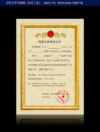 授权代理商合约证书