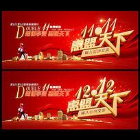 双11双12促销海报设计