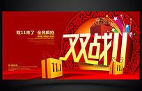 双战11光棍节促销海报背景