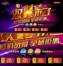 淘宝双11促销宣传海报模板