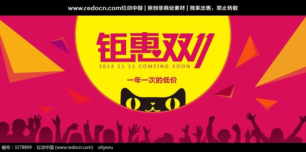 淘宝天猫促销海报 双十一海报