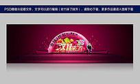 淘宝天猫双11活动促销全屏海报模板