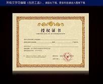 网络授权证书模板下载