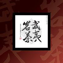武夷岩茶 书法竖2 PSD