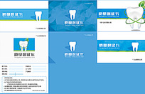 牙科质量卡 牙科卡片