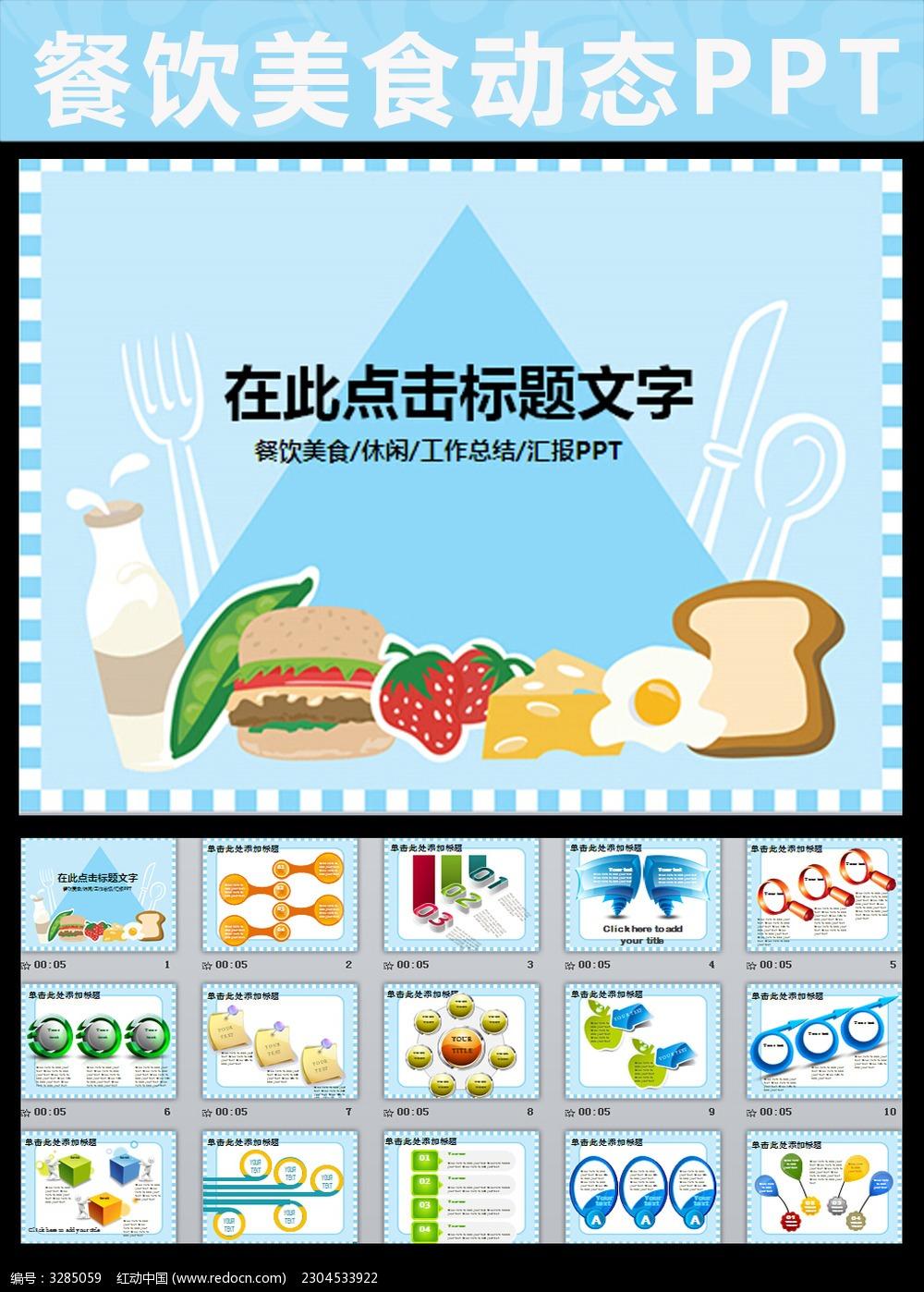 饮食文化ppt模板