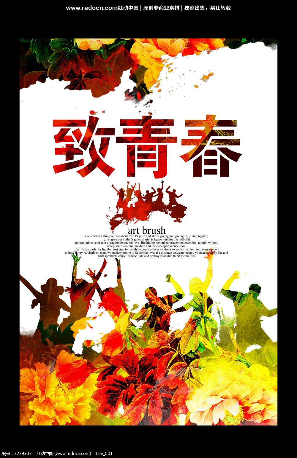 10款 中国风五四青年节海报设计