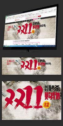 中国风淘宝双11海报