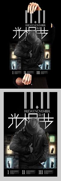 黑色光棍节海报设计