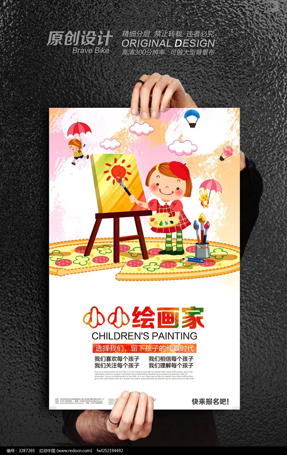 少儿绘画比赛宣传海报