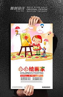 少儿教育培训学校秋季招生宣传单设计图片