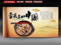 舌尖的中国美食展板