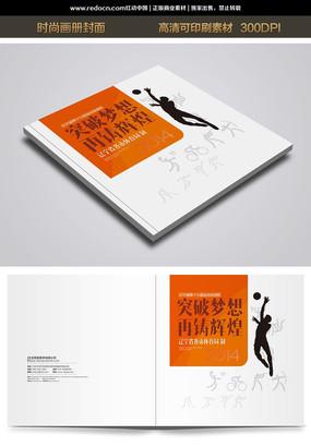 时尚体育画册封面设计高清psd素材图片