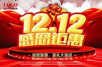 双12促销海报