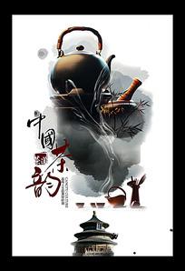 水墨茶韵文化海报
