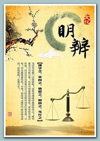 中国风水墨明辨是非展画PSD分层