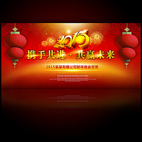 2015春节企业年会背景设计