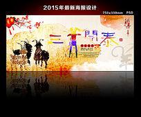 2015羊年海报设计