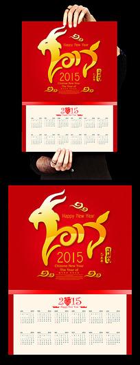 2015羊年日历海报设计
