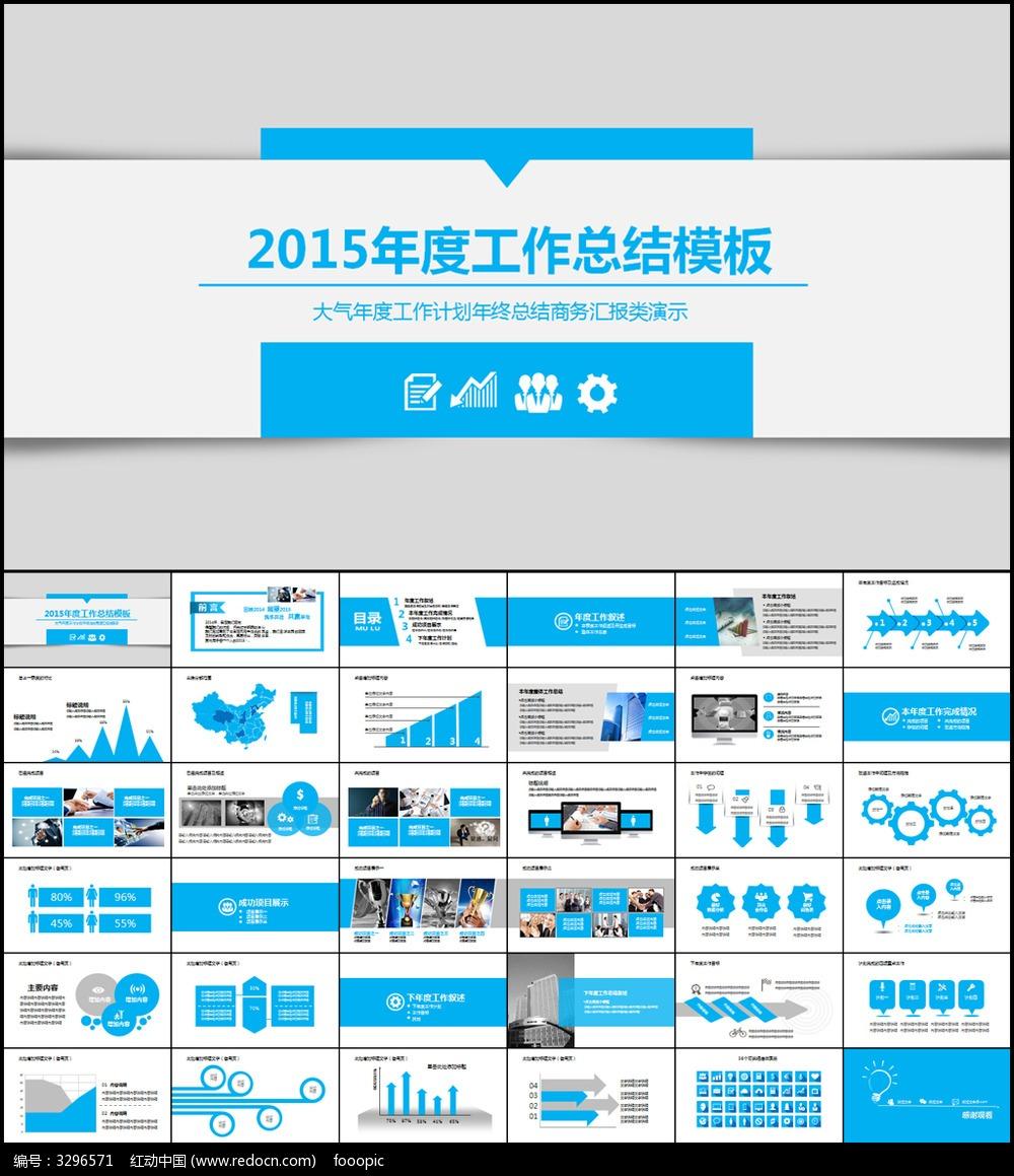 大气蓝色2015年度工作总结ppt模板