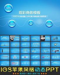 大气苹果IOS7风格商务动态PPT模板