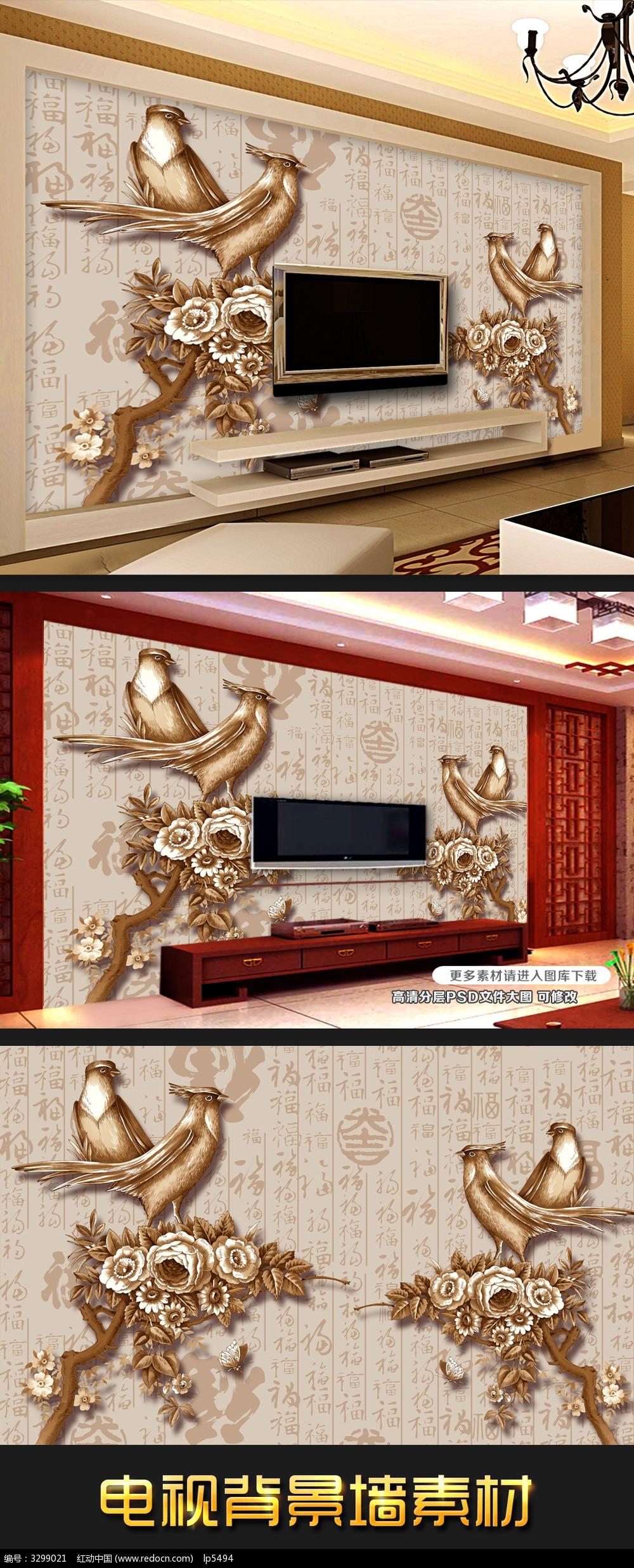 富贵花鸟3D立体木雕背景墙素材图片
