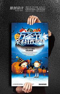 卡通风格万圣节宣传海报 PSD