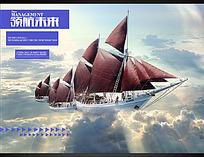 领航未来企业文化海报
