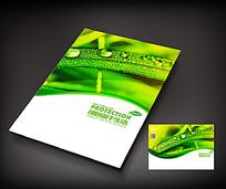 绿色绿叶宣传册封面