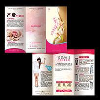 美容美体店宣传活动折页