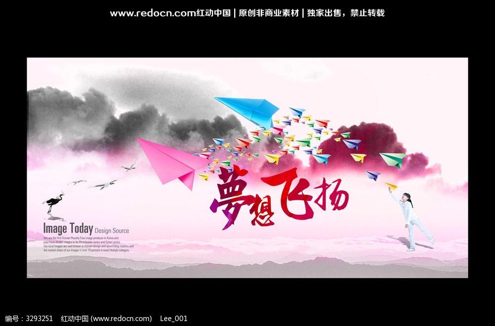 梦想飞扬海报创意设计